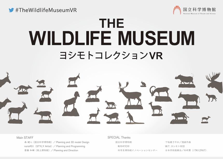 THE WILDLIFE MUSEUM ヨシモトコレクションVRのカバー画像