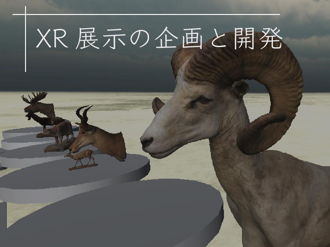 XR展示の企画と開発