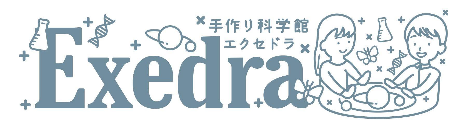 手作り科学館エクセドラロゴ