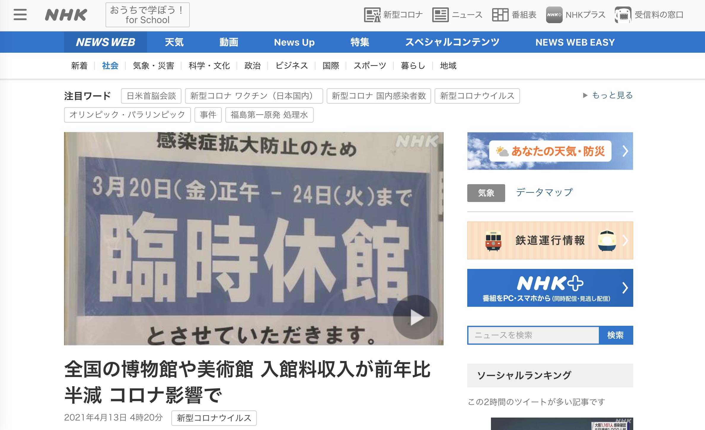 NHKの博物館の入館者数半減についてのニュース